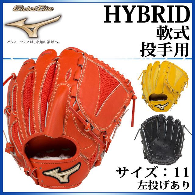 ミズノ 野球 軟式用 ピッチャーグラブ グローバルエリート HYBRID 投手用 1AJGR16201 MIZUNO サイズ:11 左投げあり