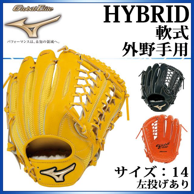 ミズノ 野球 軟式用グラブ グローバルエリート HYBRID 外野手用 1AJGR16207 MIZUNO サイズ:14 左投げあり
