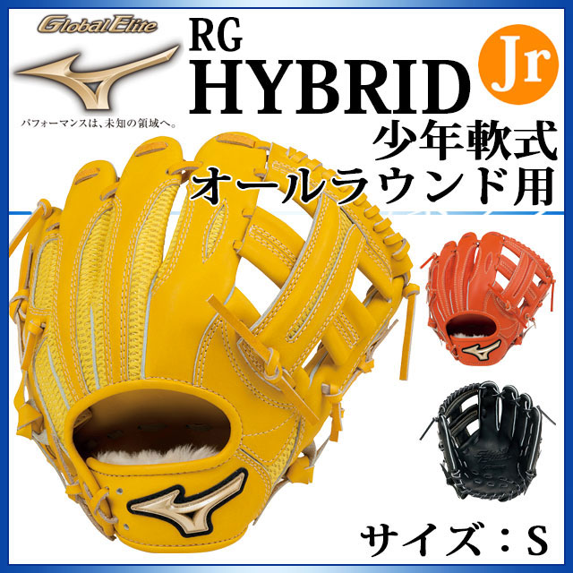 ミズノ 野球 少年軟式用グラブ グローバルエリートRG HYBRID オールラウンド用 1AJGY16200 MIZUNO ジュニア サイズ:S