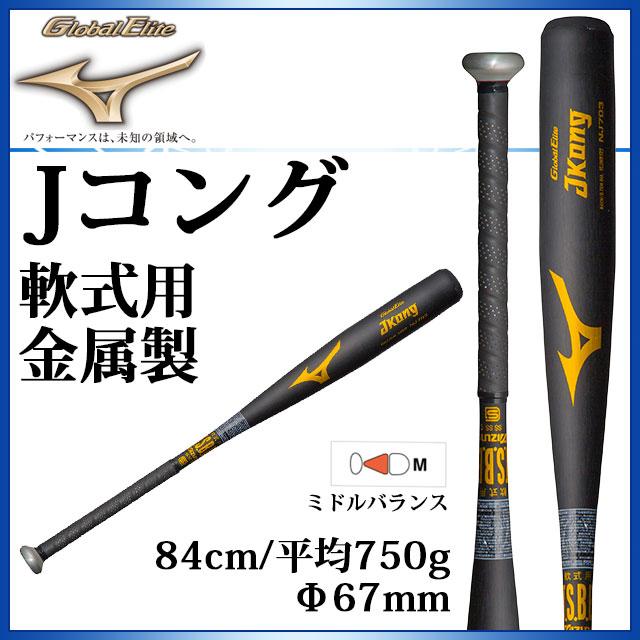 ミズノ 野球 軟式用金属製バット グローバルエリート Jコング 1CJMR12284 MIZUNO ミドルバランス 84cm/平均750g