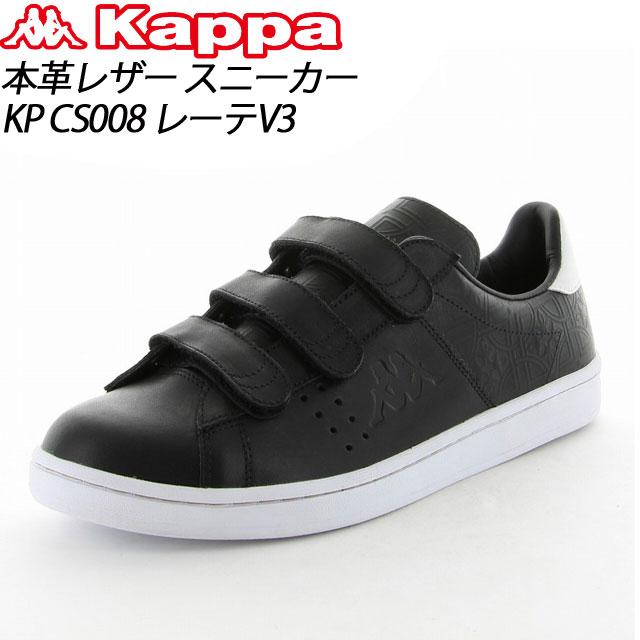 カッパ メンズ/レディース スニーカー KP CS008 レーテV3 ブラック/ホワイト Kappa カッパ 本革レザー スニーカー MS シューズ