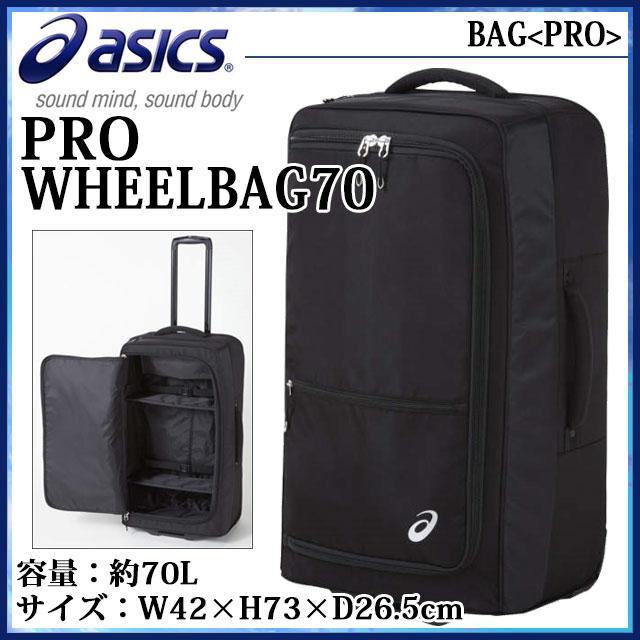 アシックス キャスターバッグ PPRO WHEELBAG70 スポーツバッグ EBA630 メインルームに可動式の間切り入りキャスターバッグ asics