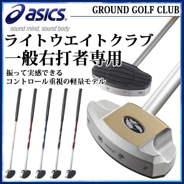 アシックス グランドゴルフ クラブ スティック ライトウエイトクラブ 一般右打者専用 GGG188 asics