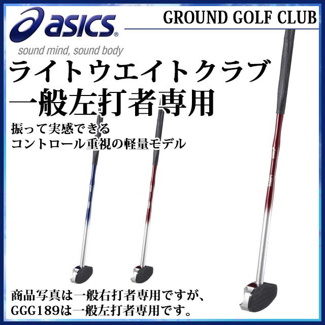 アシックス グランドゴルフ クラブ スティック ライトウエイトクラブ 一般左打者専用 GGG189 asics
