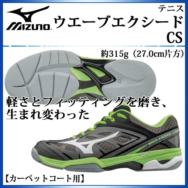 ミズノ ソフトテニスシューズ WAVE EXCEED CS ウエーブ エクシード CS 61GR1711 MIZUNO テニス シューズ