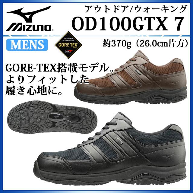 ミズノ ウォーキングシューズ アウトドアシューズ OD100GTX 7 男女兼用 B1GA1700 MIZUNO GORE-TEX搭載モデルよりフィットした履き心地に
