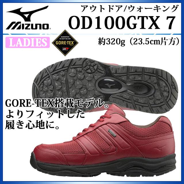 ミズノ レディース ウォーキングシューズ アウトドアシューズ OD100GTX 7 女性用 B1GB1700 MIZUNO アウトドアカジュアルにも、山歩きにも対応Gore-tex fabrics搭載モデル