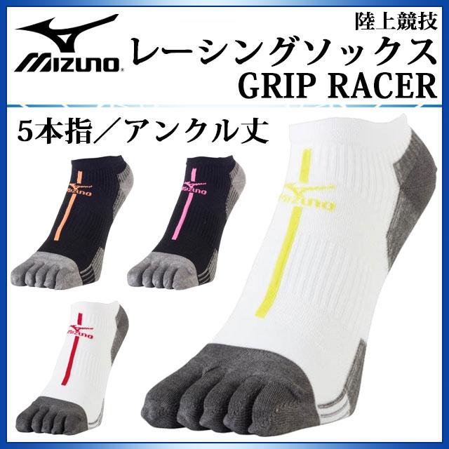 ミズノ レーシングソックス GRIP RACER 5本指 アンクル丈 U2MX7001 MIZUNO
