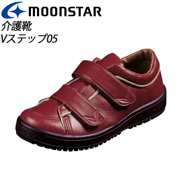 ムーンスター レディース リハビリ 介護靴 Vステップ05 両足同サイズ ワイン 装具対応シューズ MS シューズ