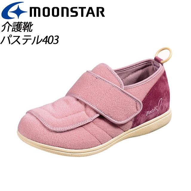 ムーンスター レディース 介護 パステル403 ピンク デイケアタイプ介護靴 足に優しい新感覚 MS シューズ