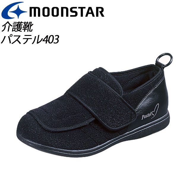 ムーンスター メンズ/レディース 介護 パステル403 ブラック デイケアタイプ介護靴 足に優しい新感覚 MS シューズ