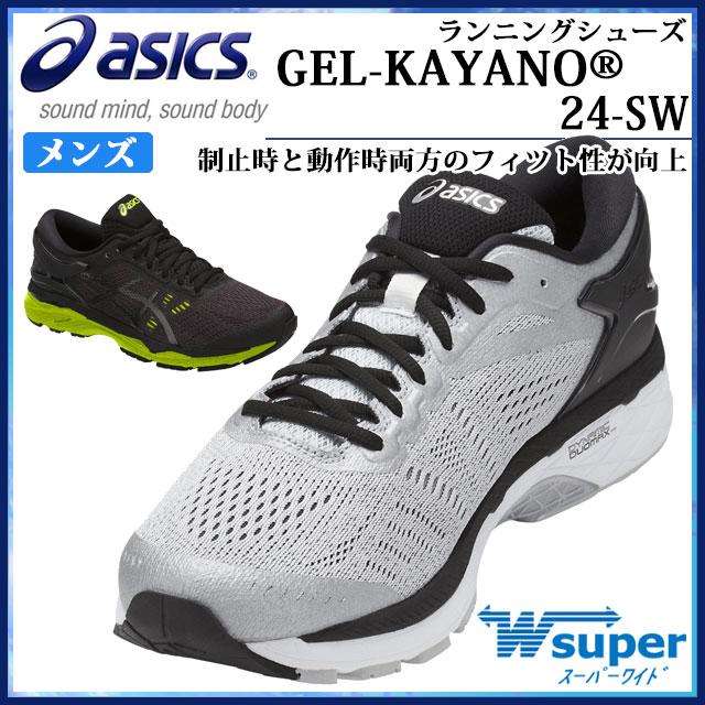 アシックス メンズ ランニングシューズ GEL-KAYANO 24-SW ゲルカヤノ24 男性用 足幅 スーパーワイド 幅広 TJG958 かかと部のホールド性を強化 よりしっかりとしたライド感に asics
