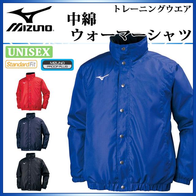 ミズノ トレーニングウェア スポーツウェア 中綿ウォーマーシャツ フード収納式 32JE7551 メンズ 男性用 MIZUNO トレーニングシャツ