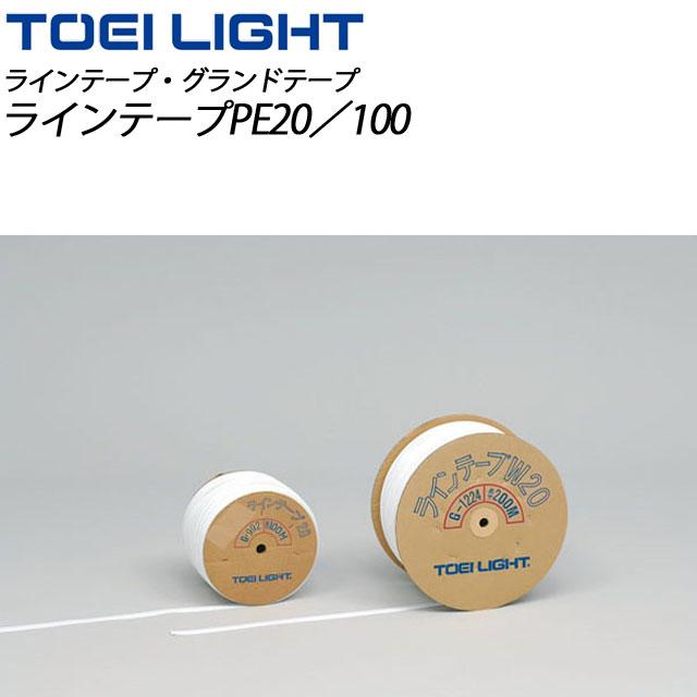 TOEI LIGHT (トーエイライト) 陸上 トラック競技 ラインテープ G1358 ラインテープPE20/100 グランドテープ