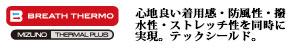 ミズノ アウトドア 長袖シャツ ブレスサーモ トレイルシャツ メンズ A2MC7507 MIZUNO 起毛加工でソフトな風合い