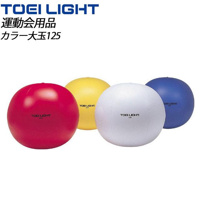 TOEI LIGHT (トーエイライト) その他の競技 ボール B3315 カラー大玉125 重量感覚 回転数