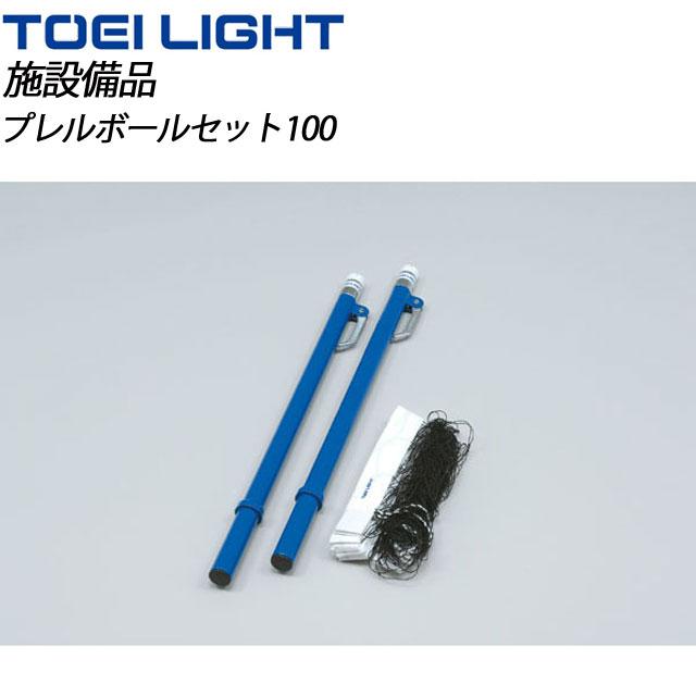 TOEI LIGHT (トーエイライト) 用具・小物 B5971 プレルボールセット100 ボール別売