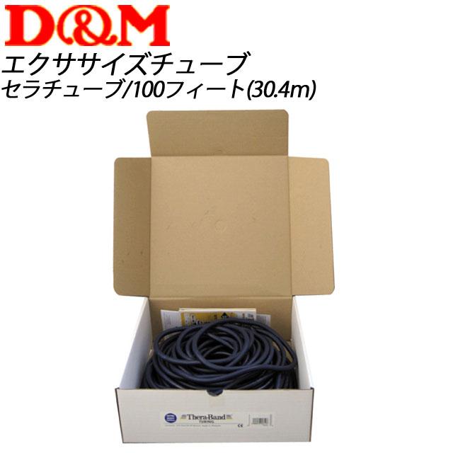 D&M セラチューブ 【ブルー】 TT14 エクササイズチューブ
