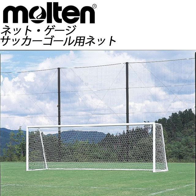 molten (モルテン) サッカー 設備・備品 ZFN20 サッカーゴール用ネット 2枚1組 【ジュニア用】