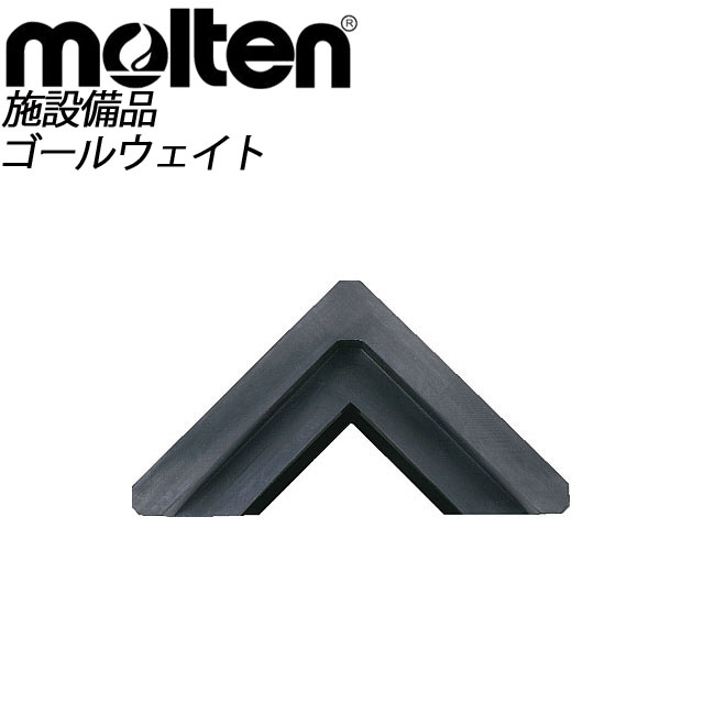 molten (モルテン) サッカー 設備・備品 ZW60 ゴールウェイト ゴール 【転倒事故の予防に!】