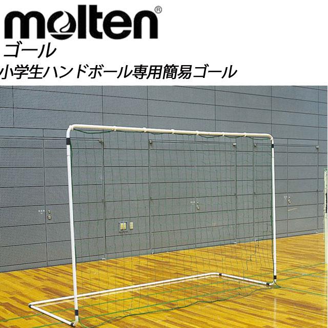 molten (モルテン) ハンドボール ゴール AHG 小学生ハンドボール専用簡易ゴール(1台) アルミフレーム