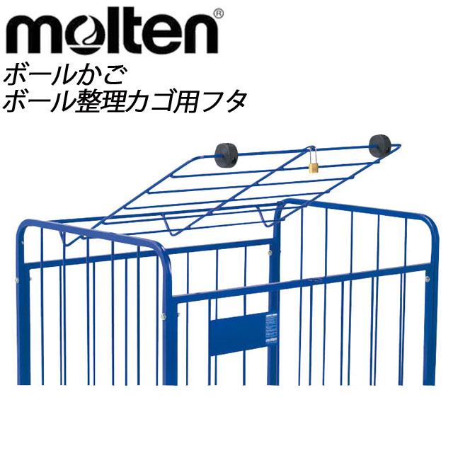 molten (モルテン) 用具・小物 収納 BK50LD ボール整理カゴ用フタ 南京錠付き
