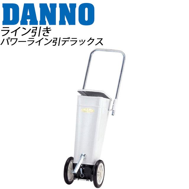 DANNO(ダンノ) 用具 ライン引き D10 パワーライン引デラックス