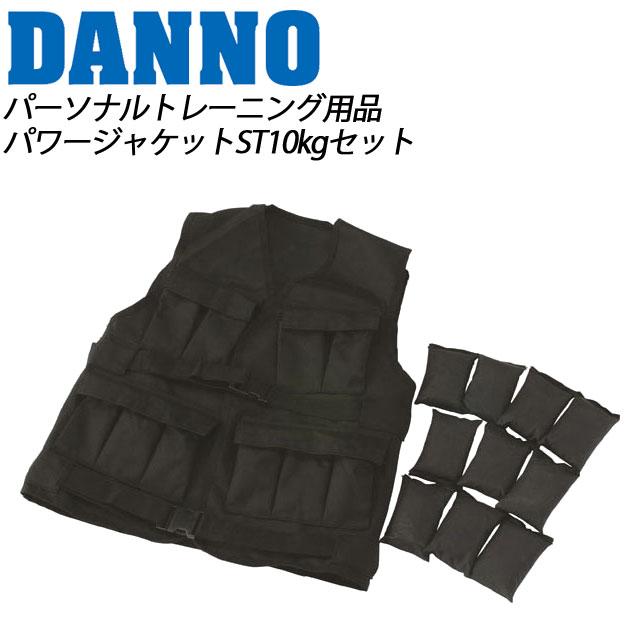 DANNO (ダンノ) フィットネス用品 D5302 パワージャケットST 10kg
