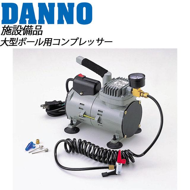 DANNO (ダンノ) トレーニング 空気入れ D5446 大型ボール用コンプレッサー
