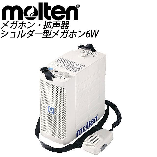 molten (モルテン) 用具・小物 拡声器 EP06P ショルダー型メガホン6W 肩掛け