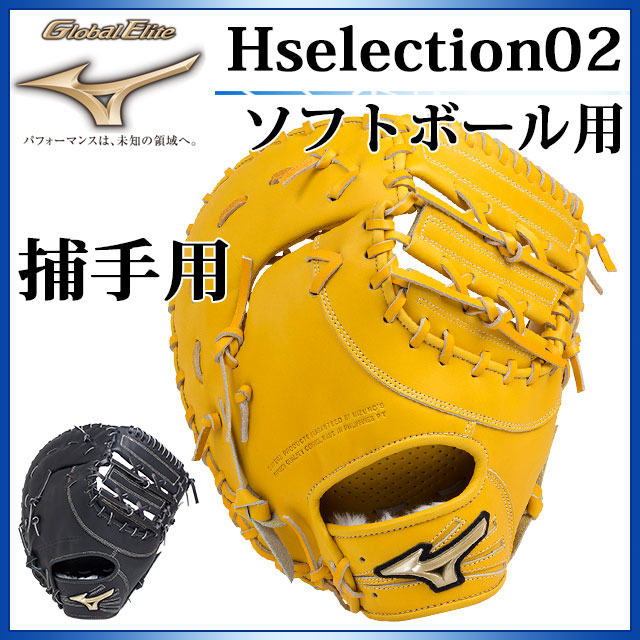 ミズノ ソフトボール用グラブ グローバルエリート Hselection02 捕手用 1AJCS18300 MIZUNO キャッチャーミット