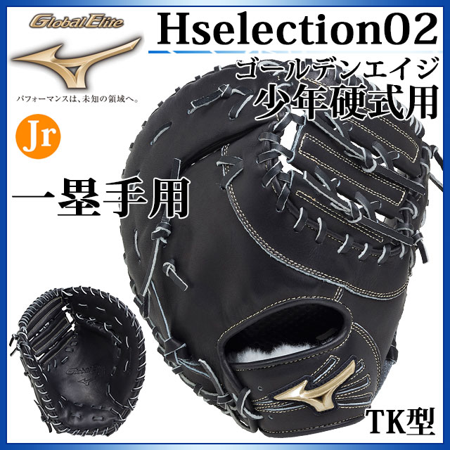 ミズノ 野球 少年硬式用 グローバルエリート Hselection02 ゴールデンエイジ 一塁手用 TK型 1AJFL18000 MIZUNO ファーストミット
