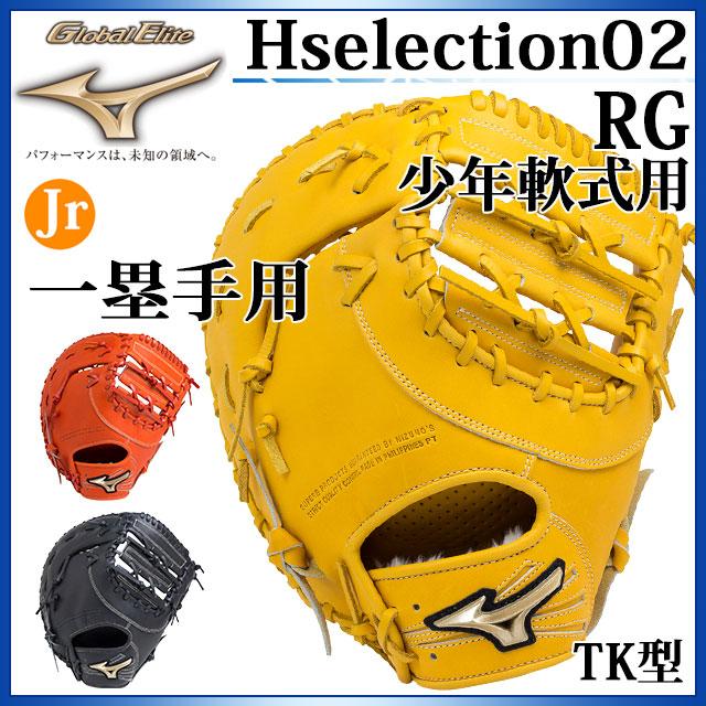 ミズノ 野球 少年軟式用グラブ グローバルエリート RG Hselection02 一塁手用 TK型 1AJFY18300 MIZUNO ファーストミット