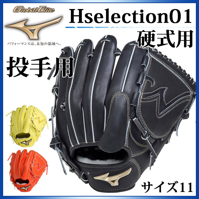ミズノ 野球 硬式用 グローバルエリート Hselection01 投手用 (サイズ11) 1AJGH18201 MIZUNO 捕球のポテンシャルを引き出すピッチャーグローブ