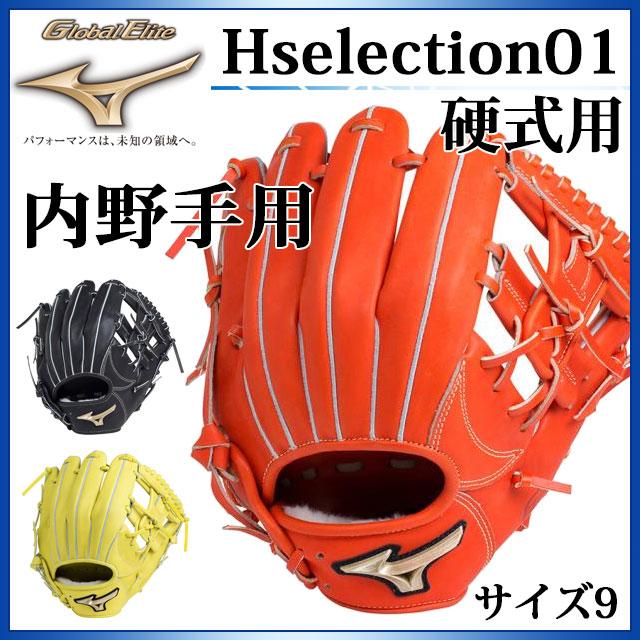 ミズノ 野球 硬式用 グローバルエリート Hselection01 内野手用 (サイズ9) 1AJGH18213 MIZUNO スピーディーに握り捕る