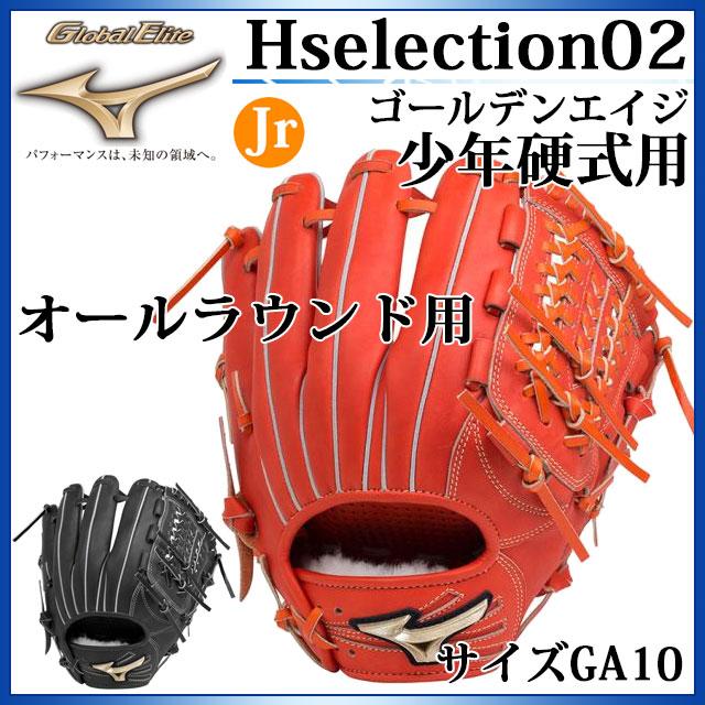 ミズノ 野球 少年硬式用 グローバルエリート Hselection02 ゴールデンエイジ オールラウンド用 サイズGA10 1AJGL18000 MIZUNO 捕球のポテンシャルを引き出す