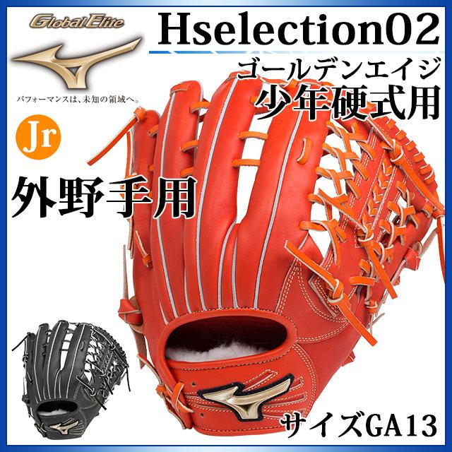 ミズノ 野球 少年硬式用 グローバルエリート Hselection02 ゴールデンエイジ 外野手用 サイズGA13 1AJGL18007 MIZUNO 捕球のポテンシャルを引き出す