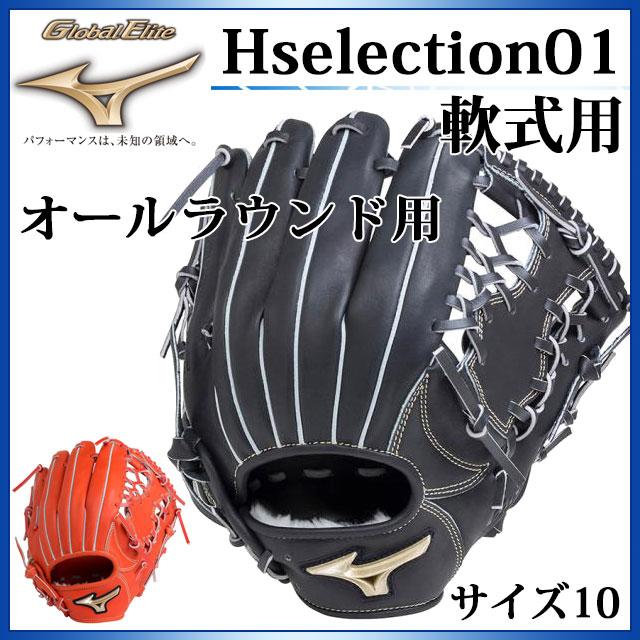 ミズノ 野球 軟式用 グローバルエリート Hselection01 オールラウンド用 (サイズ10) 1AJGR18200 MIZUNO スピーディーに握り捕る