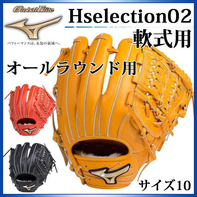 ミズノ 野球 軟式用 グローバルエリート Hselection02 オールラウンド用 (サイズ10) 1AJGR18310 MIZUNO 理想のポケットでつかみ捕る