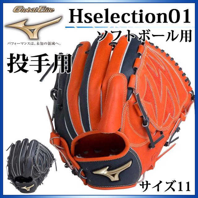 ミズノ ソフトボール用 グローバルエリート Hselection01 投手用 (サイズ11) 1AJGS18201 MIZUNO 捕球のポテンシャルを引き出す