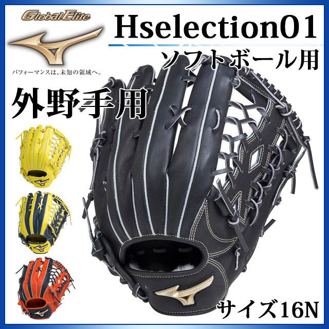 ミズノ ソフトボール用 グローバルエリート Hselection01 外野手用 (サイズ16N) 1AJGS18207 MIZUNO 捕球のポテンシャルを引き出す