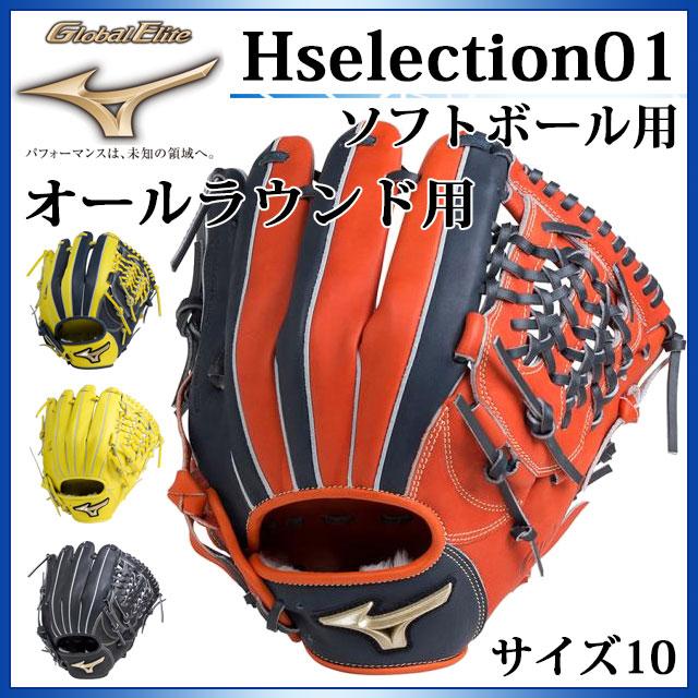 ミズノ ソフトボール用 グローバルエリート Hselection01 オールラウンド用 (サイズ10) 1AJGS18210 MIZUNO 捕球のポテンシャルを引き出す