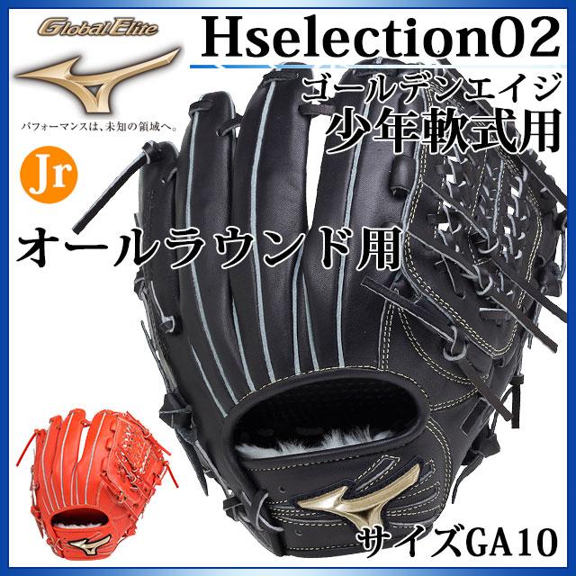 ミズノ 野球 少年軟式用 グローバルエリート Hselection02 ゴールデンエイジ オールラウンド用 サイズGA10 1AJGY18000 MIZUNO 捕球のポテンシャルを引き出す