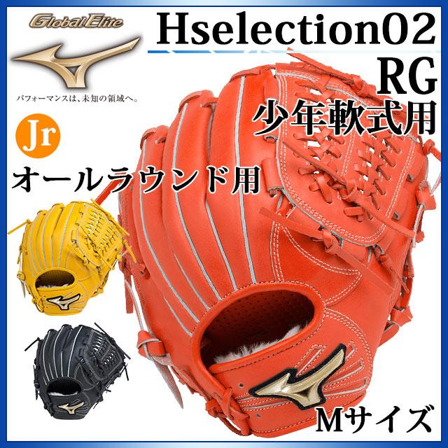 ミズノ 野球 少年軟式用グラブ グローバルエリート RG Hselection02 オールラウンド用 Mサイズ 1AJGY18310 MIZUNO 理想のポケットでつかみ捕る