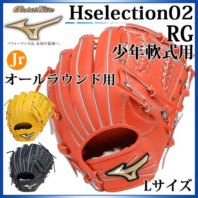 ミズノ 野球 少年軟式用グラブ グローバルエリート RG Hselection02 オールラウンド用 Lサイズ 1AJGY18340 MIZUNO 理想のポケットでつかみ捕る