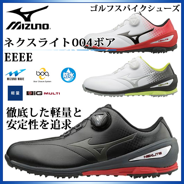 ミズノ ゴルフ メンズ スパイクシューズ ネクスライト004ボア EEE 51GM1720 MIZUNO 徹底した軽量と安定性を追求