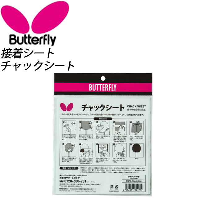 3,980円(税込)以上ご購入で送料無料 Butterfly (バタフライ) 卓球 チャックシート 73730【20枚入】