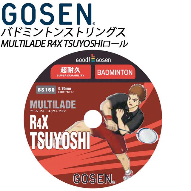 ゴーセン バドミントン用ガット MULTILADE R4X TSUYOSHIロール(240m) BS1602 GOSEN バドミントン 日本製