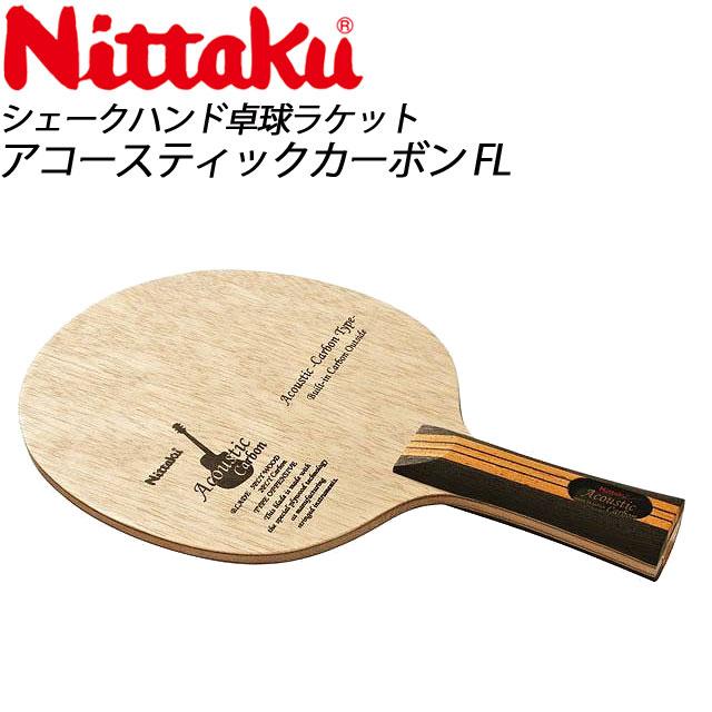 Nittaku (ニッタク) 卓球 ラケット NC0385 アコースティックカーボンFL 攻撃選手用 シェークハンド卓球ラケット
