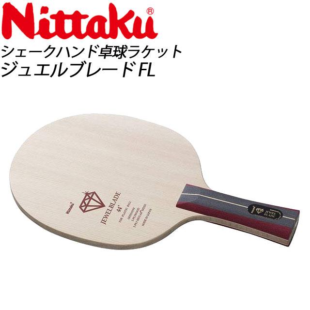 Nittaku (ニッタク) 卓球 ラケット NC0389 ジュエルブレードFL ラージ攻撃用 シェークハンド卓球ラケット